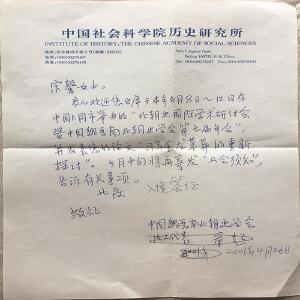 童超(1938-) 致宋馨 信札