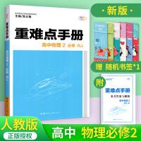重难点手册 高中物理 必修2 RJ必修二 人教版人民教育出版社 高1一上册同步解析完全解读资料辅导书教材习题参考答案练