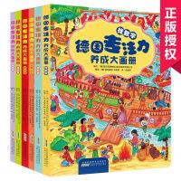 德国专注力养成大画册全套6册逻辑思维训练书籍儿童绘本0-3-5-7-9-12周岁幼儿读物少儿益智游戏大本找不同图书迷宫书 隐藏的图画