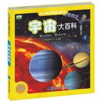 宇宙大百科全书 天文书籍 儿童少儿科普读物 全彩图注音版 6-9-10-12岁一二年级小学生课外书 揭秘太空星空宇宙空