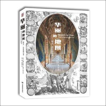 华丽的地图——权力、宣传和艺术 彼得巴伯 汤姆哈珀 大英图书馆古地图研究馆 过度逻辑化的悲伤的船 中国地图出版社
