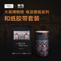 晨光文具大英博物馆埃及壁画盒装AJD95731和纸胶带套装