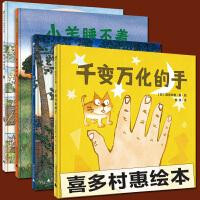正版 喜多村惠绘本全集4册 千变万化的手+小羊睡不着+外星人的+小猫布兹爆笑故事集 亲子阅读妈妈需要我 魔法象图画书王