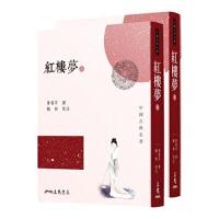 [现货台版] 红楼梦(上下册) 曹雪芹(清) 四大名著 2册套装书 三民��局