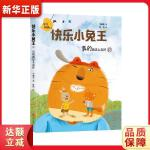 快乐小兔王2:真的就这么友好(注音版)〖新华书店,畅销正版〗