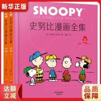 史努比漫画全集 1981~1982(2册) (美)查尔斯・舒尔茨(Charles M.Schulz) 天津教育出版社9