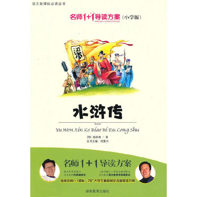 水浒传(小学版) 名师1+1导读方案 语文新课标必读丛书 名师团队专为广大学生精心制定名著导读方案