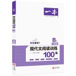 2020年一本八年级语文现代文阅读训练100篇B版 初二语文阅读专项训练