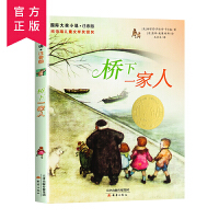 桥下一家人 纽伯瑞儿童文学奖 国际大奖小说注音版 儿童畅销书排行榜 儿童课外读物 儿童文学书籍 推荐书籍 畅销书儿童 w