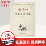 陶行知教育名篇精选教师读本 福建教育出版社