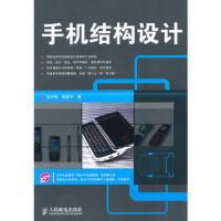 【二手旧书9成新】手机结构设计马宁伟,祖景平人民邮电出版社