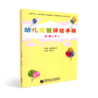 正版幼儿发展评估手册大班下 与《3~6岁儿童学习与发展指南》配套使用的幼儿发展评估手册 首都师范大学出版社