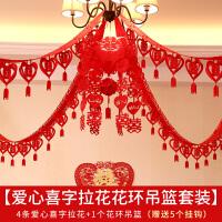 结婚布置婚庆用品婚房客厅浪漫婚礼室内装饰无纺布喜字拉花彩带