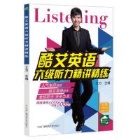 酷艾英语六级听力精讲精练【正版图书 质量保证 售后无忧】