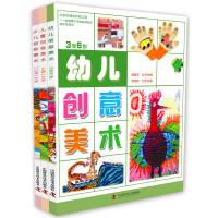 儿童创意美术(全3册)