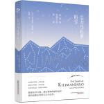 乞力马扎罗的雪(普利策文学奖和诺贝尔文学奖的双重得主海明威短篇小说集,完美诠释极简文风、冰山理论。从坦桑尼亚到肯尼亚,