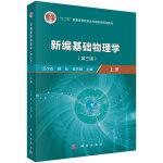 新编基础物理学(上册)(第三版)