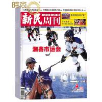 新民周刊2018年 全年杂志订阅 1年共50期4月起订