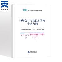 备考2022 初级会计职称考试教材2021 初级会计专业技术资格考试大纲