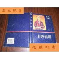 【二手旧书9成新】毛姆文集(卡塔丽娜 ) /俞亢咏 译 上海译文出