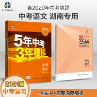 2020版 5年中考3年模拟 中考语文 湖南专用版 五三模拟中考语文历年中考真题试卷