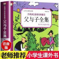 父与子全集正版云阅读注音版经典童话大字注音彩色插图适合3-6-1