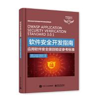 软件安全开发指南�D�D应用软件安全级别验证参考标准 [美] OWASP基金会 9787121338496
