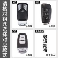 专用于奥迪新A3 A4L A5 A6L A1 q3 q7 S3 TT汽车钥匙套壳扣包 汽车用品 导购图 钥匙款式较多