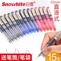 白雪直液笔 0.5mm走珠笔学生用针管式彩色水性笔清新范速干笔黑色中性笔红绿紫蓝七色滚珠笔职业是大容量圆珠