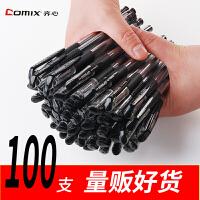 齐心中性笔批发量贩装50支/100支0.5mm黑笔碳素笔圆珠笔学生用签字笔