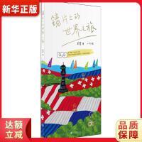 镜片上的世界之旅 姜 鹭著 王一竹绘 9787559608345 北京联合出版有限公司 新华书店 品质保障