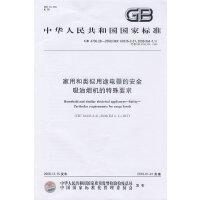 家用和�似用途�器的安全 吸油���C的特殊要求