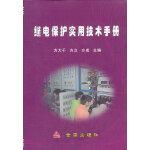 继电保护实用技术手册