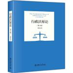 行政法原论(第三版)