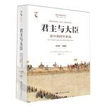 君主与大臣:清中期的军机处(1723-1820)(海外中国研究文库·一力馆)
