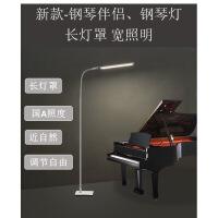 ?LED落地护眼灯 现代钢琴落地台灯VL706 白色 触摸开关