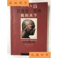 【二手旧书9成新】空中飞人:迈克尔乔丹:我的天下 , /鲍伯・格