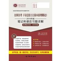 全国自考《马克思主义基本原理概论》(2015年版)笔记和课后习题详解【课程代码:03709】【资料】