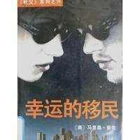 【旧书9成新】幸运的移民_(美)马里奥・普佐著;王龙,言妍译