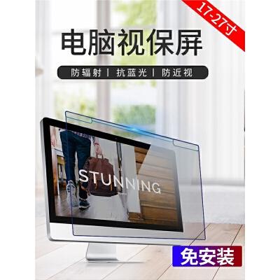 电脑保护屏膜台式机24寸显示器屏幕护眼视保屏罩孕妇抗蓝光
