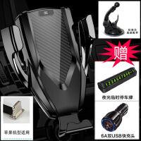 车载手机支架无线充电器智能快充苹果安卓通用吸盘全自动感应充电 +苹果接收器