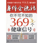 身体会说话--你不可不知的369个健康信号 胡晓梅 化学工业出版社 9787122067142