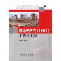 液化天然气(LNG)工艺与工程 郭揆常 中国石化出版社有限公司 9787511427182