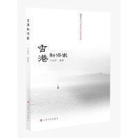 香港新儒家