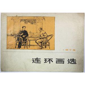 1973年天津人民美术出版社《连环画选》