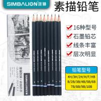 【12支包邮】雄狮素描铅笔绘画绘图铅笔美术用品制图铅笔考试铅笔12支