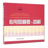 正版现货 心电图精要与图解 唐文军 主编 上海科学技术出版社9787547823965
