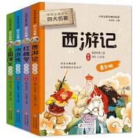 中国古典文学四大名著(青少版)(全四册)