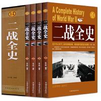 二战全史 插盒套装4册 第二次世界大战战史 第二次世界战争全记录回忆录 世界军事历史书籍