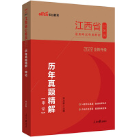 中公2020江西省公务员录用考试专用教材历年真题精解申论